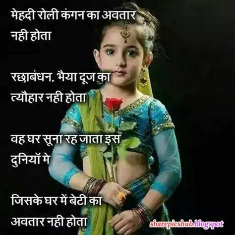 save girl child quotes  gujarati image quotes