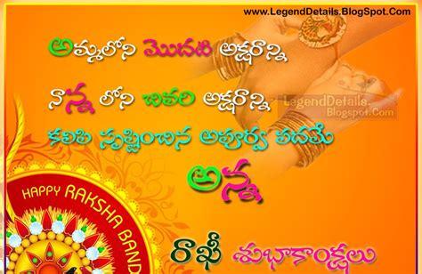 rakhi pournami wishes images  rakhi purnima hd