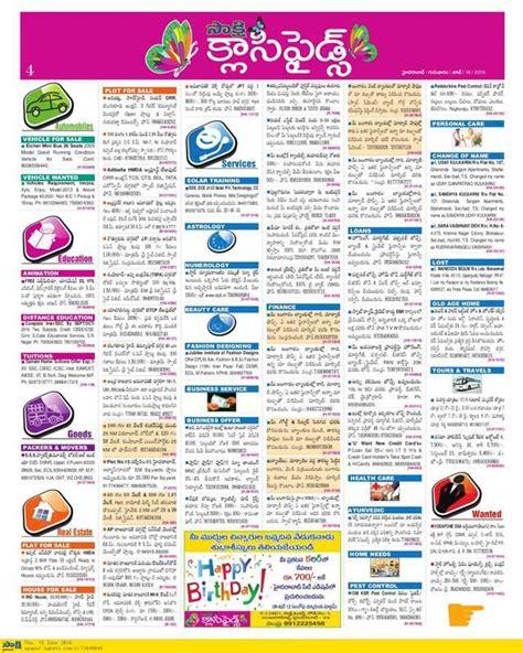 audit bureau of circulation sakshi classifieds newspaper ad booking ads2publish