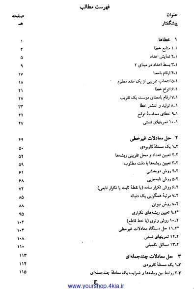 دانلود کتاب آنالیز عددی 1 دکتر بابلیان بصورت فایل pdf پی دی اف زبان