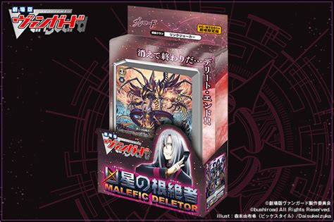 Vanguard Trial Deck 1 by Trial Deck 1 Malefic Deletor Cardfight Vangaurd
