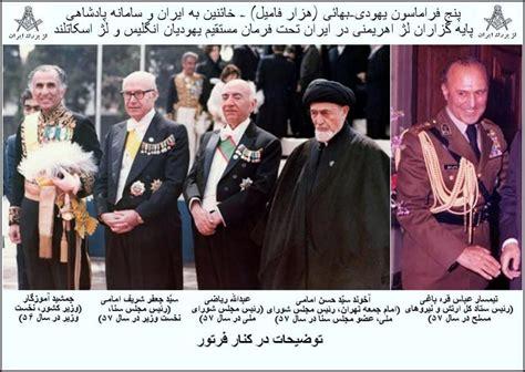 Les Illuminati Les Illuminati Au Pouvoir En Iran Un Ancien Rapport De La