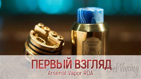 Arsenal Vapor RDA. Первый взгляд - Каталог vape shop СНГ