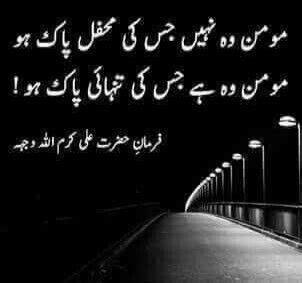 pin  preeshy fatima  quotes islamic quotes islamic