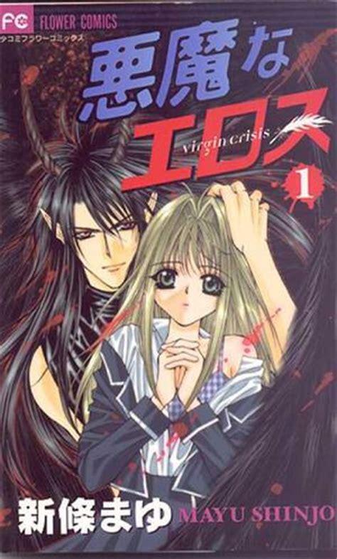 anime genre romance demon manga akuma na eros genre shojo drame romance