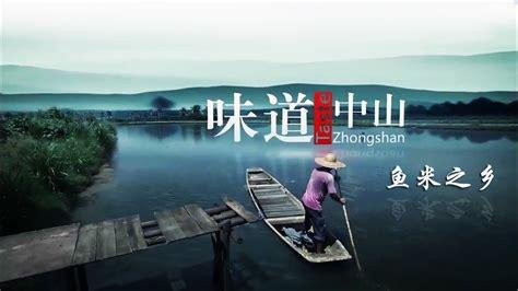 《味道中山》第六集 鱼米之乡【Taste Zhongshan E06】| CCTV纪录 - YouTube