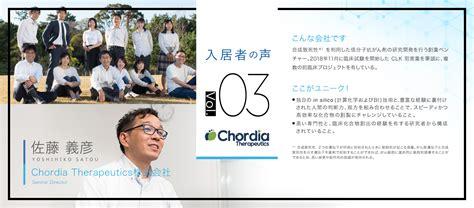 湘南 ヘルス ケア イノベーション パーク
