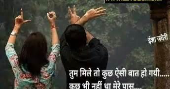 top  love romantic shayari collection hindi  whatsapp