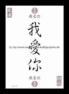 Japanisches Zeichen Für Liebe : ich liebe dich als china japan asia zeichen schriftzeichen bild deko ~ Orissabook.com Haus und Dekorationen