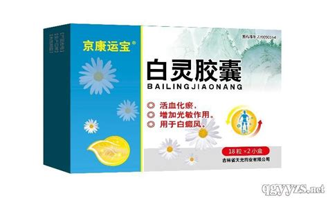 bailing capsules beijing jing kang pharmaceutic