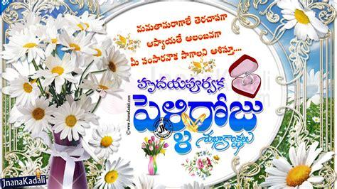 wedding anniversary telugu quotations   wishes images jnana kadalicom telugu