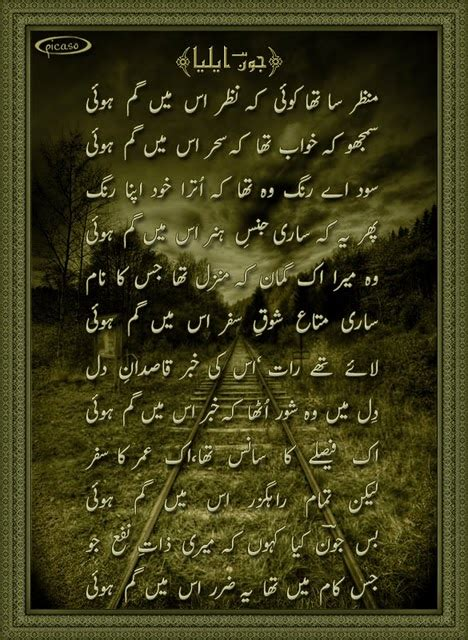 poetry urdu john elia sad ghazal ghazals designed mohsin naqvi ghalib romantic shakir parveen faiz jab ahmed gi written