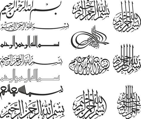 islamic calligraphy bismillah vector  vector cdr