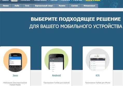 скачать мобильную версию fonbet для android