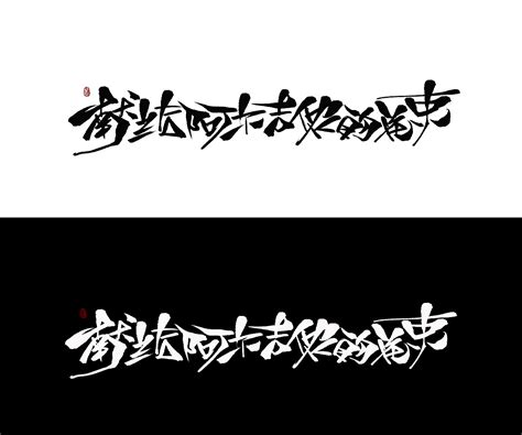 p super tablet handwriting chinese font design