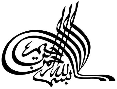 Gambar mewarnai islami anak tk dan sd terbaru 2018 marimewarnai. Gambar Kaligrafi Bismillah | Foto Bugil Bokep 2017