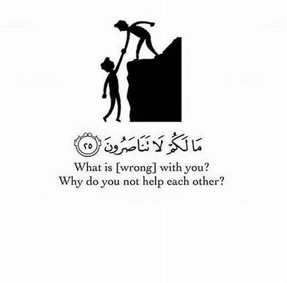 Quotes Quran Islamic Islam Hadith Help Each