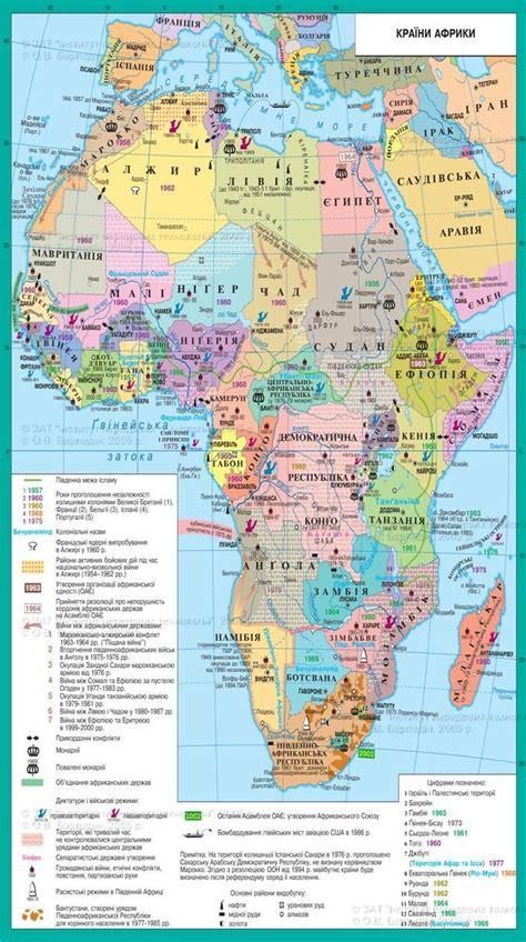 Країни Африки (1945-2000 рр.).Повні уроки — Гипермаркет знаний