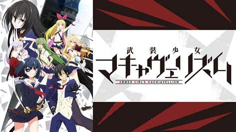 animesaturn busou shoujo machiavellianism episodio