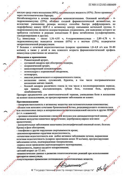 Флексен - 10 отзывов, инструкция по применению