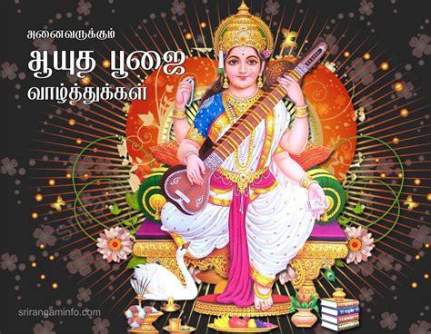 A new year 2020 like never before! Saraswati Puja, Ayudha pooja Greetings in Tamil