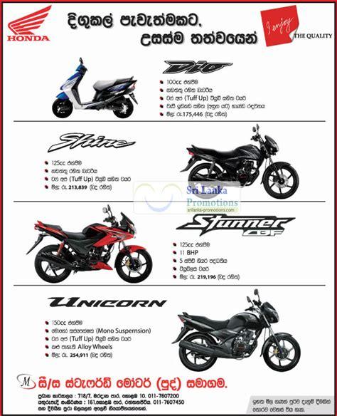 Honda Motorcycle Offers 8 Jun 2012