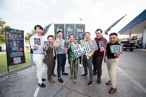 LION QUEEN เครื่องดื่มบำรุงกำลังรูปแบบใหม่ครั้งแรกในเมืองไทย เอาใจคนรักสุขภาพ