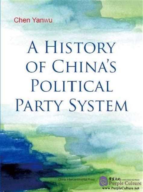 history  chinas political party system  chen tingwu