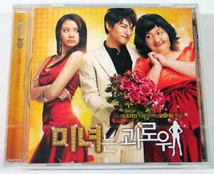 pounds beauty ost korea  ost kim ah joong joo