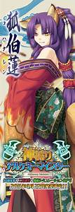 Kamidori Alchemy Meister Character-Collection image ...
