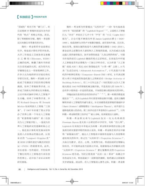 科学网—冬天的春芽:认知科学漫谈(Ⅰ) - 王飞跃的博文