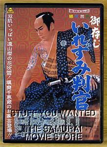 Samurai and Japanese Movies DVD Store TOYAMA NO KINSAN 4