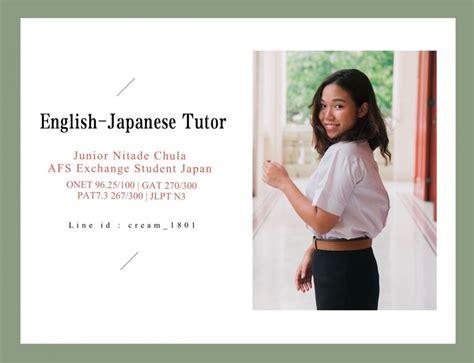 สอนภาษาญี่ปุ่นออนไลน์ โดยนิสิตจุฬา และเด็กนักเรียนแลกเปลี่ยนประเทศญี่ปุ่น มีประสบการณ์สอนมามากกว่า