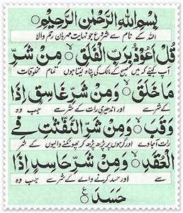 dua for relief from neck pain