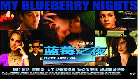 blueberry nights  filmaffinity auto design tech