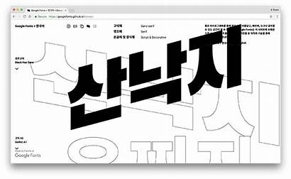 Korean Fonts Font Google Itsnicethat Typography Graphic