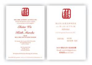 bilingual wedding invitations wording for wedding invitation card wedding invitation ideas
