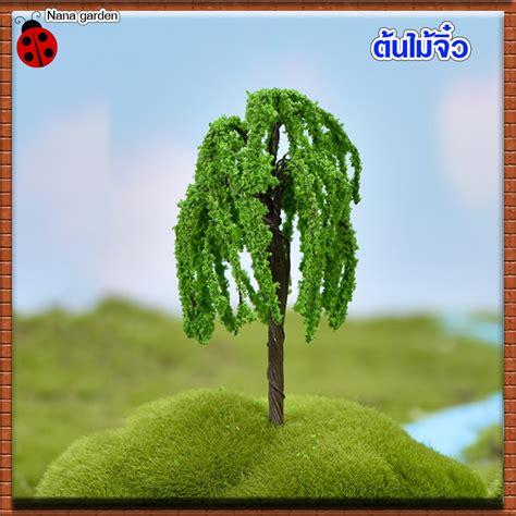ต้นไม้จิ๋ว โมเดลต้นไม้ งานตกแต่งโมเดล ต้นไม้โมเดล ของจิ๋ว ...