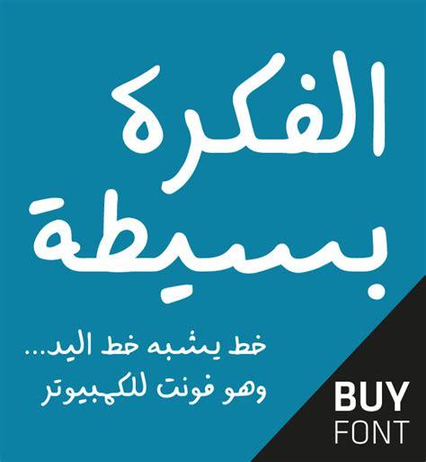 Arabic Calligraphy Fonts