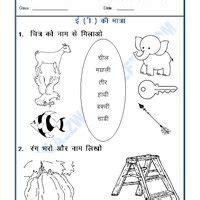 hindi marathi worksheets images worksheets