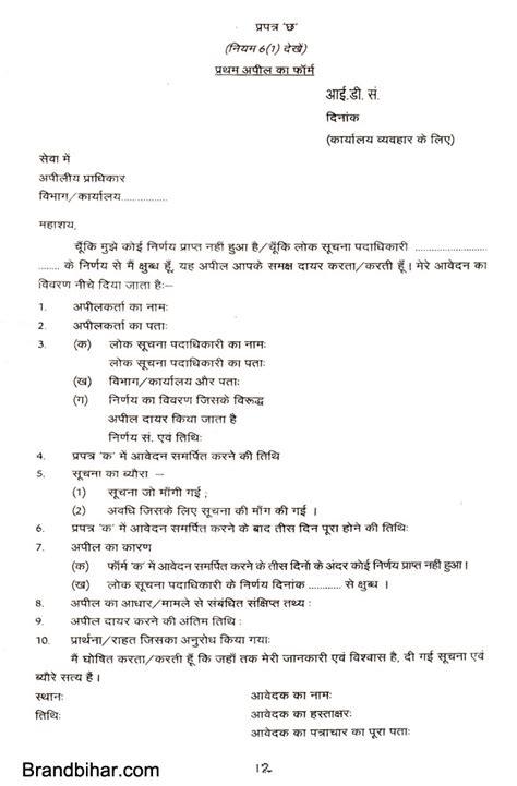 form    appeal al news