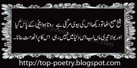 top mobile urdu  english sms urdu poetry  love