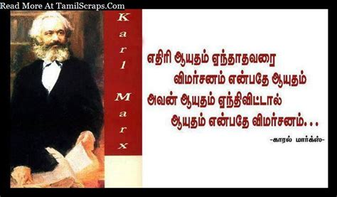 karl marx quotes  sayings  tamil  pictures