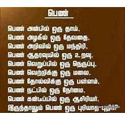 """Search Results For """"English Kavithai Images Free Download"""