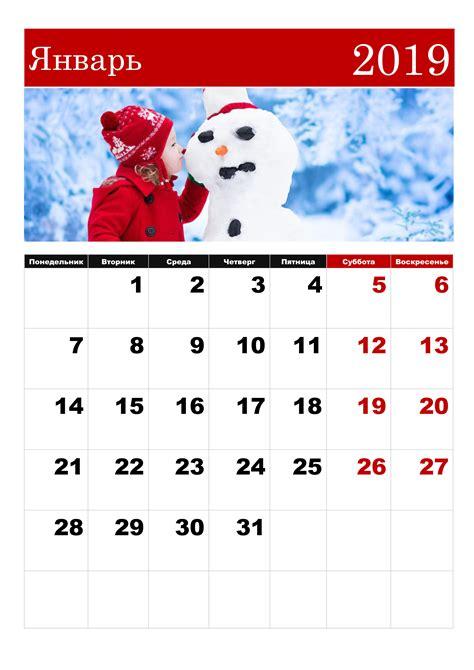kalendar na yanvar skachat raspechatat muru
