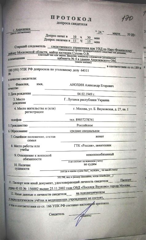Протокол допроса свидетеля нк рф