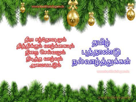 Tamil New Year Kavithai Images | Tamil Kavithai - Kavithaigal Ulagam