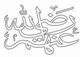 Kaligrafi Mewarnai Gambar Untuk Anak Sketsa Asmaul Husna Contoh Sd Arab Coloring Islami Tk Sederhana Diwarnai Mudah Putih Hitam Puasa sketch template