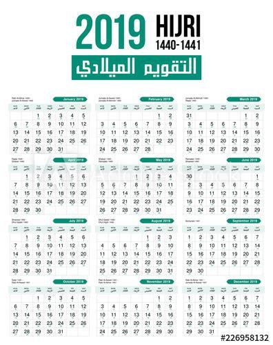islamic hijri calendar template design version buy stock