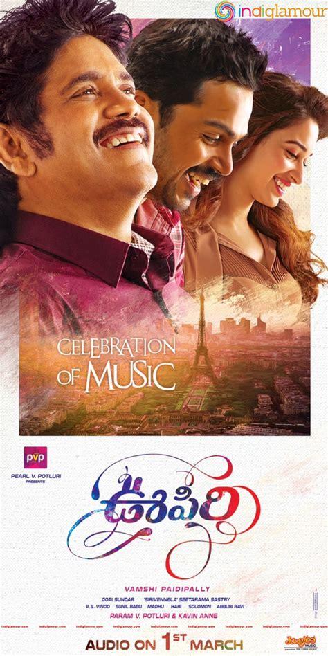 Oopiri Movie Audio Poster